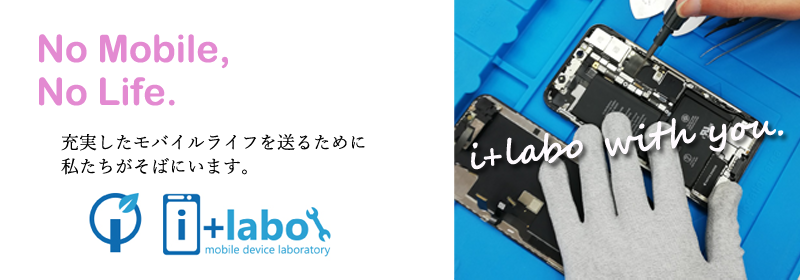 i+Labo with you