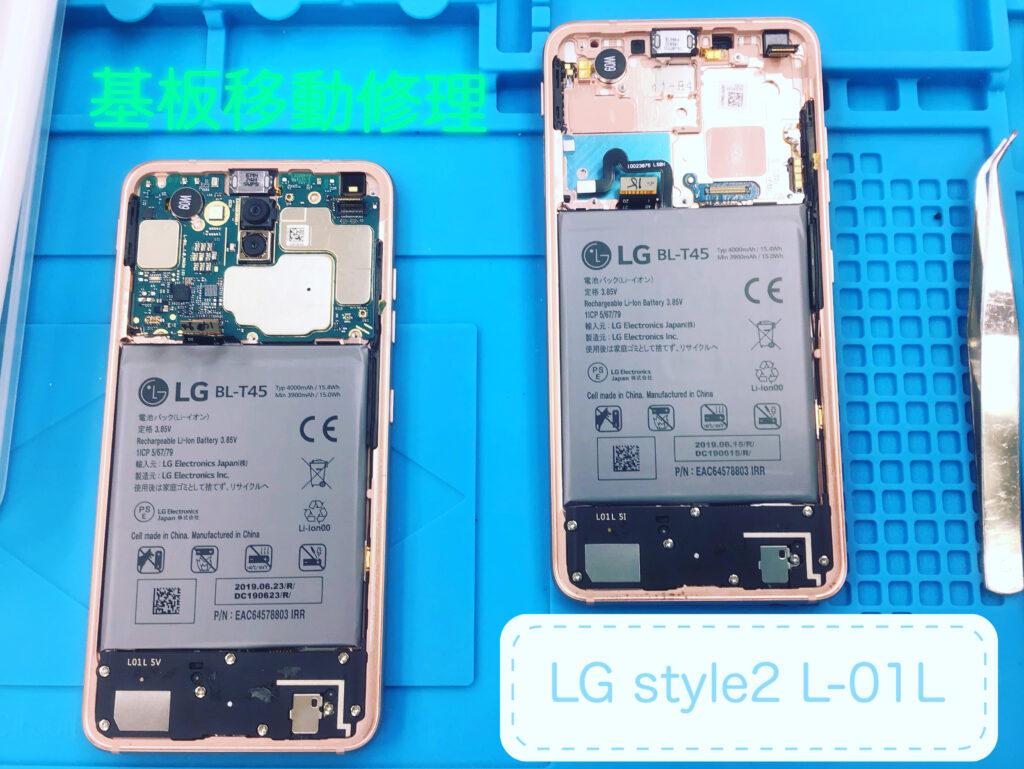 LG L-01L 液晶 土浦市、つくば市