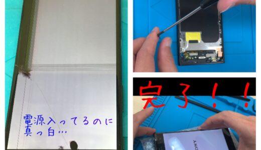 ドコモ Xperia XZs SO-03J 画面割れ修理 土浦市,つくば市