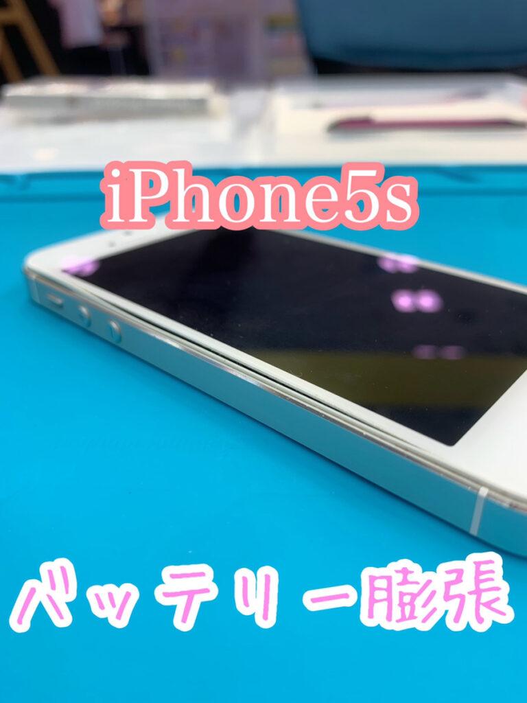 iPhone5s バッテリー 膨張 交換 修理 即日 土浦市 つくば市