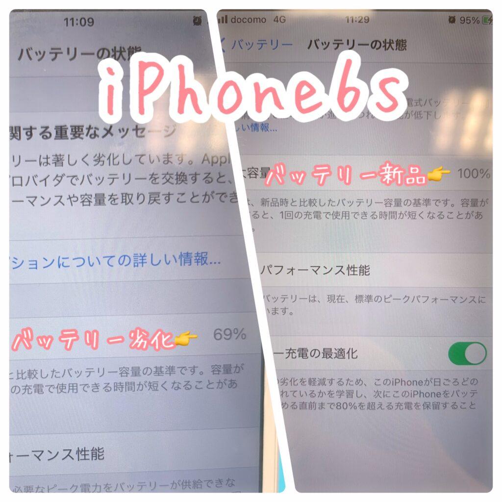 iPhone6s,バッテリー交換,土浦市,つくば市