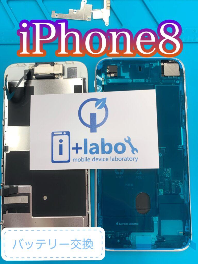 iPhone 8 バッテリー  交換 修理 防水加工 土浦市 つくば市