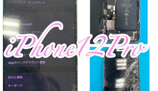 iPhone アイフォン 12 Pro 画面 割れ 液晶 ガラス 修理 即日 土浦市つくば市