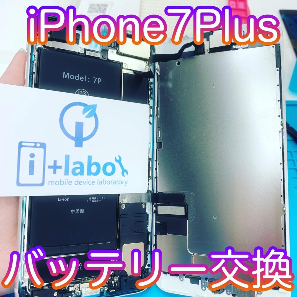 iPhone アイフォン 7 Plus バッテリー 交換 修理 即日 データ消えない 土浦市 つくば市