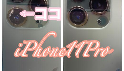 iPhone アイフォン 11 Pro プロ カメラ レンズ 割れ 修理 土浦市 つくば市