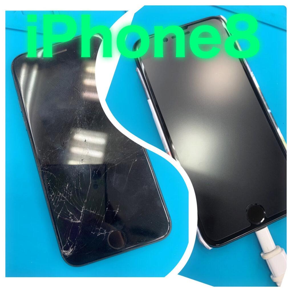 iPhone アイフォン 8 画面 ガラス 割れ 修理 土浦市 つくば市