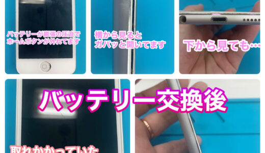 iPod touch アイポッド バッテリー 膨張 修理 土浦市 つくば市